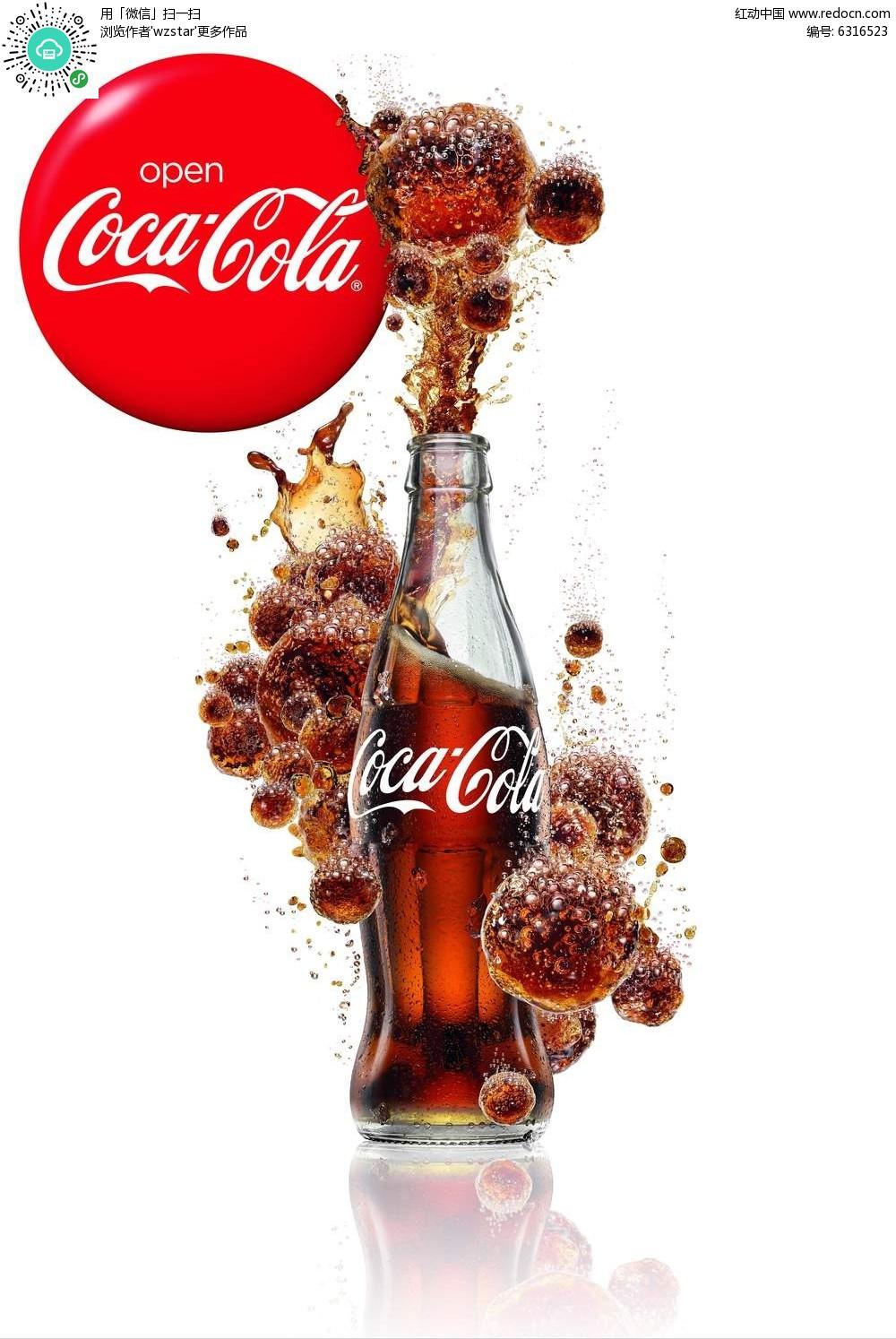 可口可乐宣传海报设计