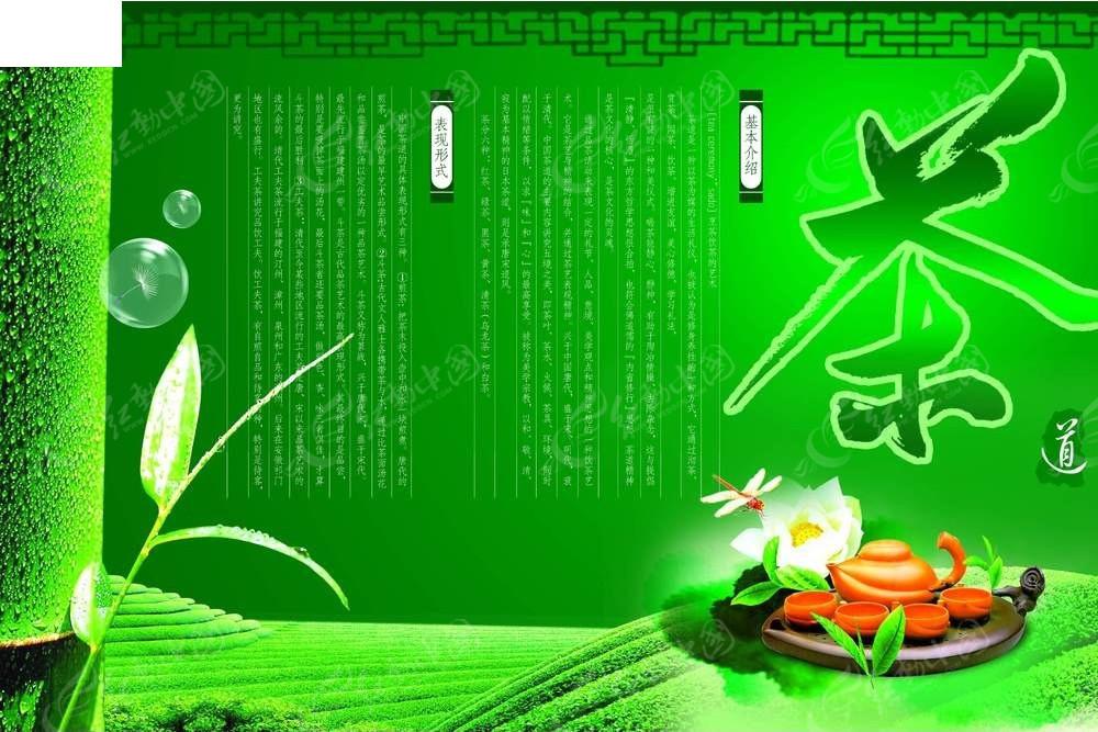 绿色茶叶宣传海报设计