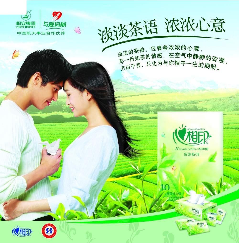 心相印纸巾宣传海报设计PSD素材免费下载 编号6316547 红动网图片