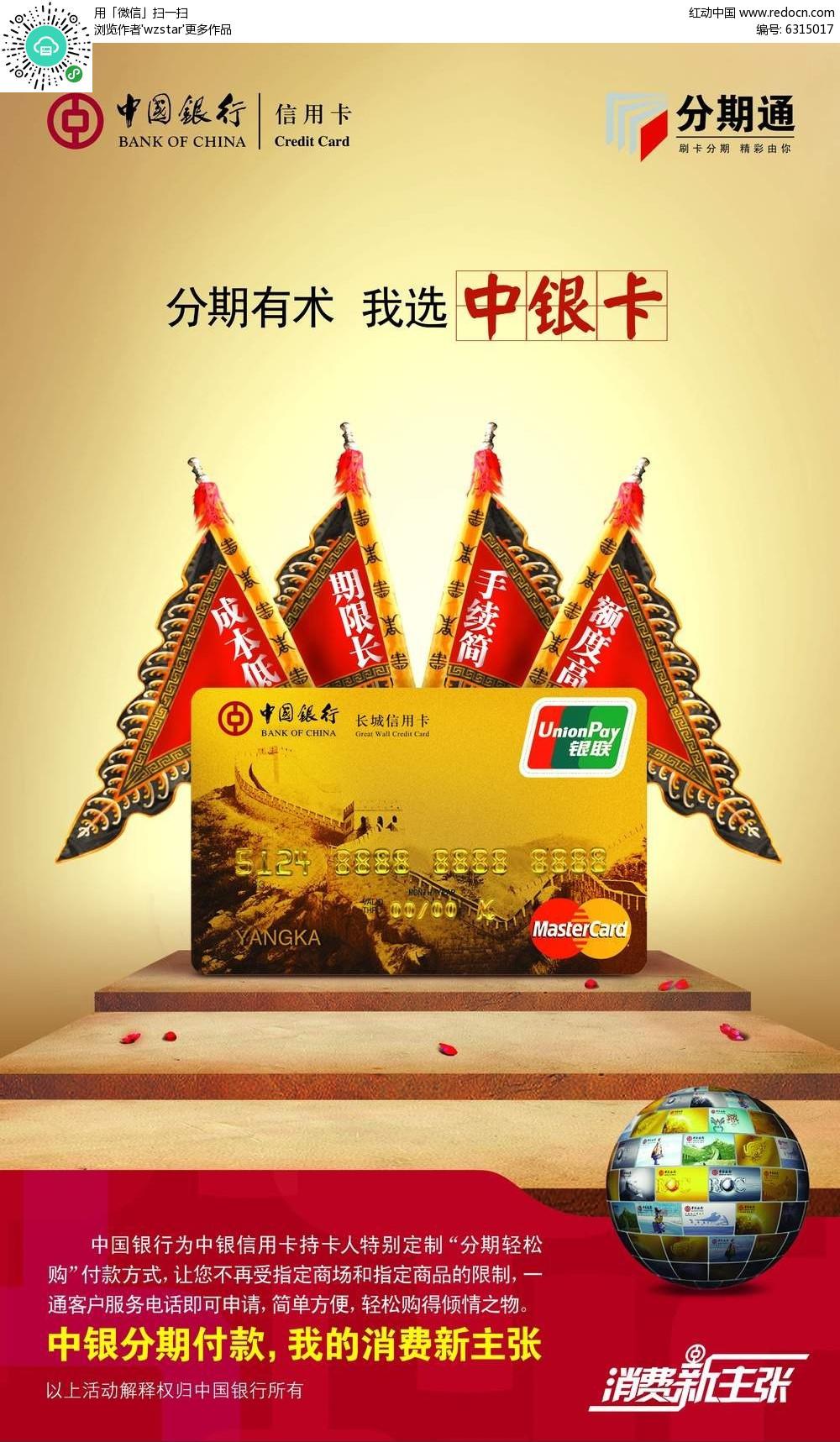 中国银行银行卡宣传海报设计
