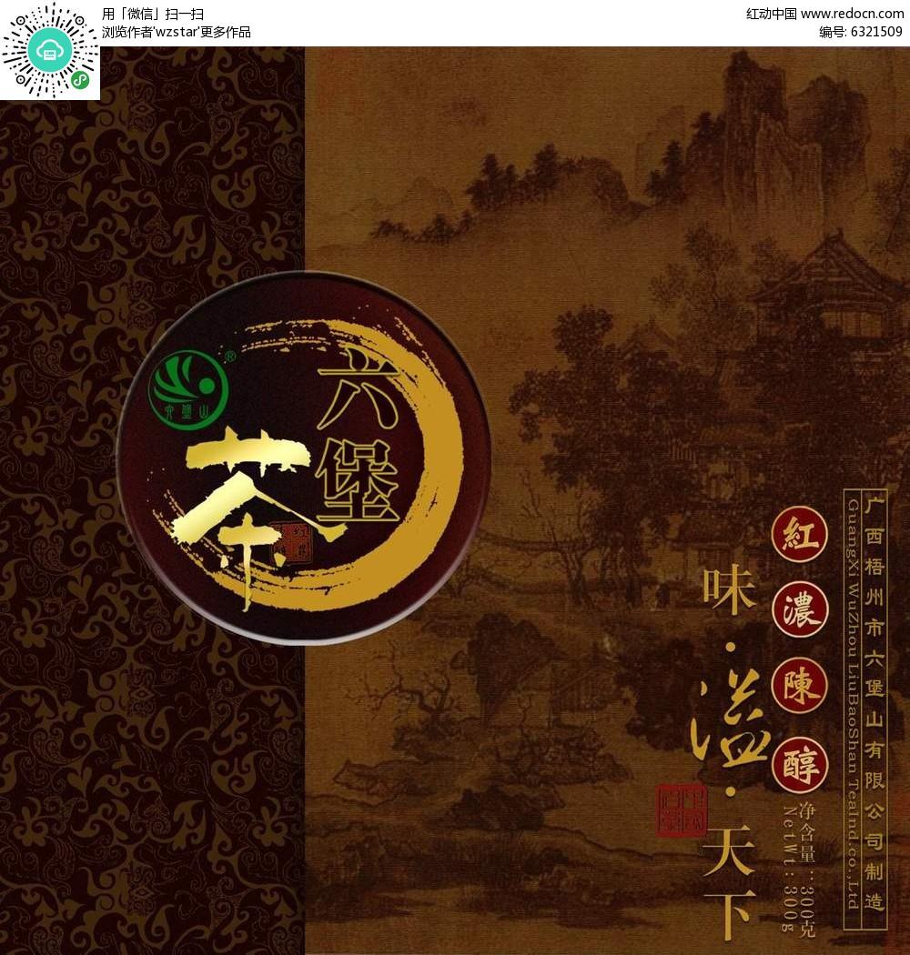 茶叶广告设计