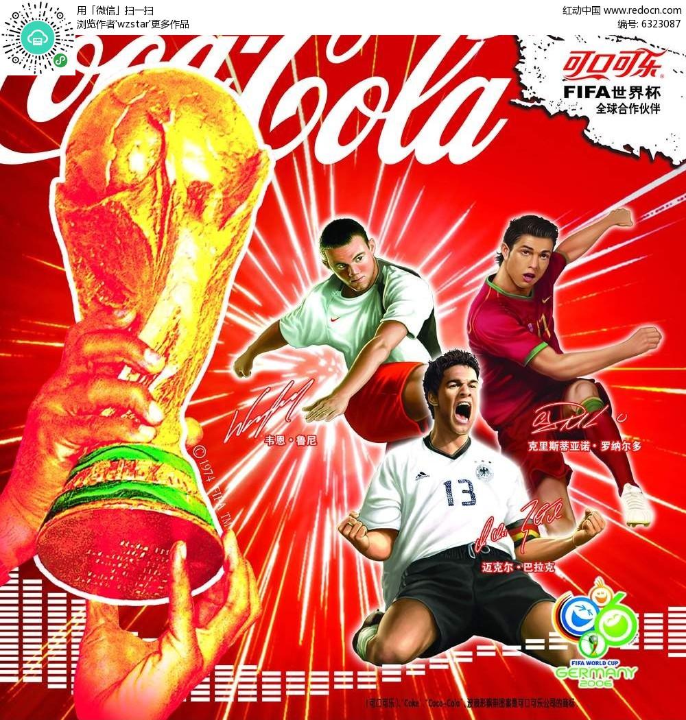 可口可乐世界杯宣传海报设计