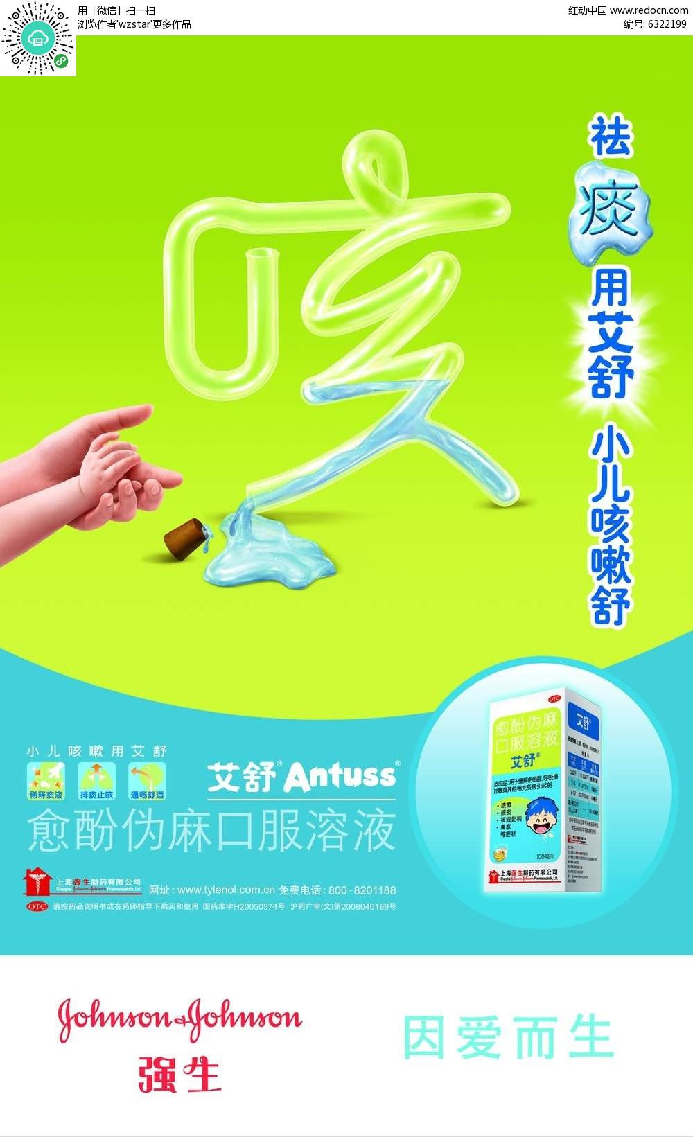 咳嗽药品海报图片