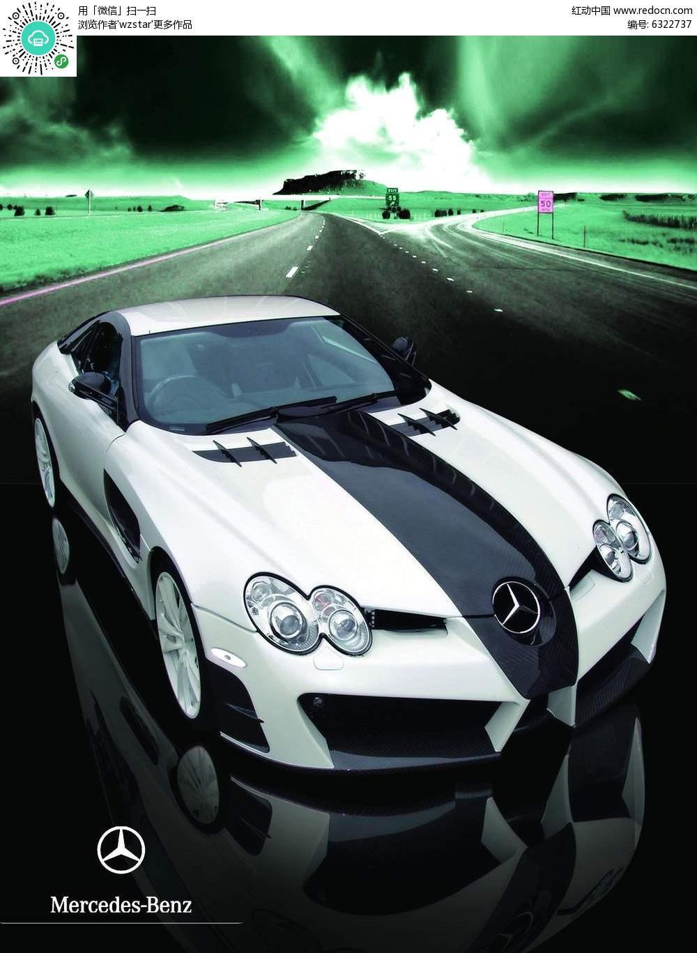 炫酷赛车宣传海报设计