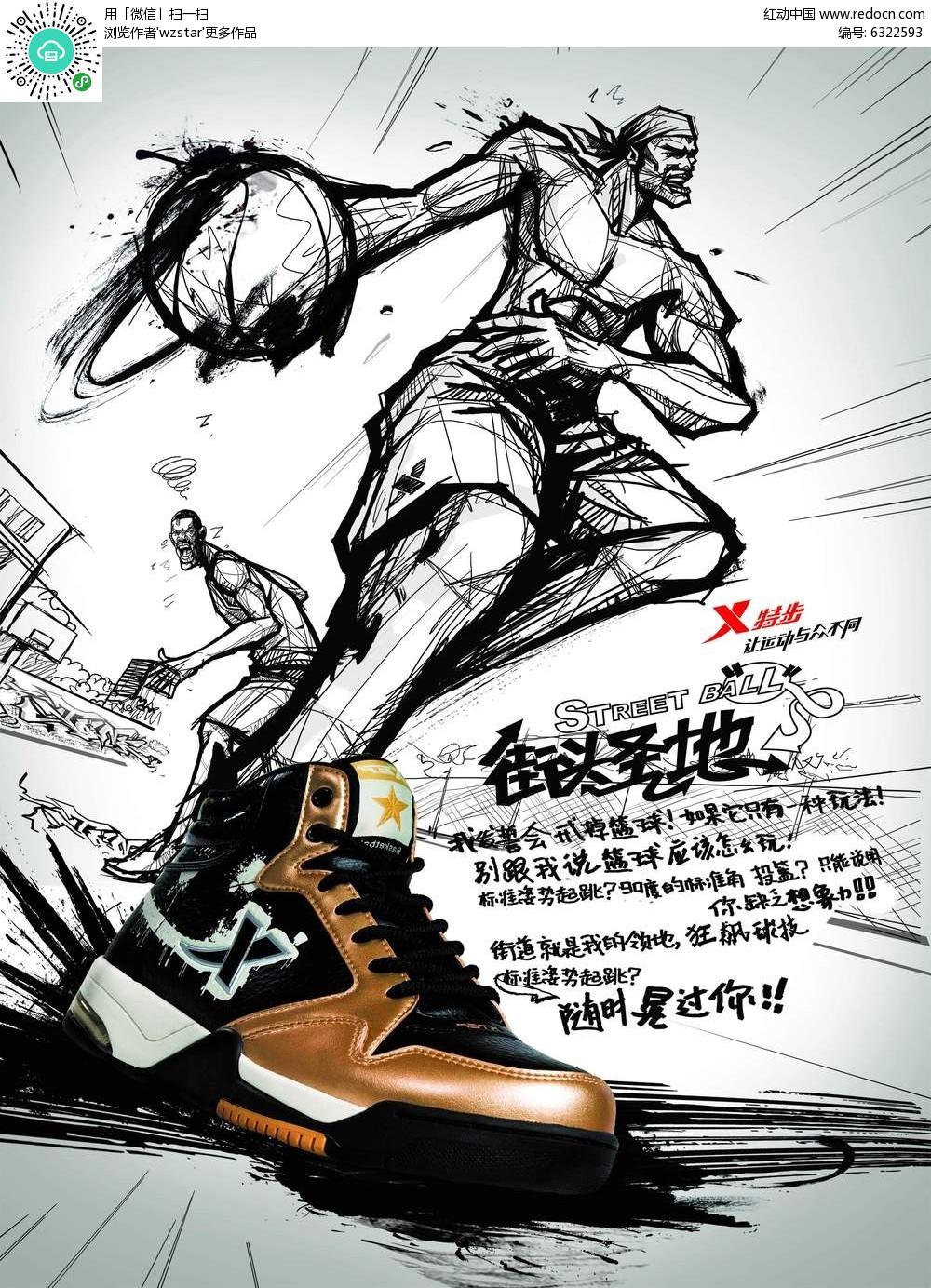 特步漫画宣传海报设计