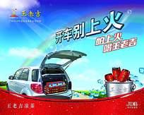 王老吉凉茶饮料广告设计