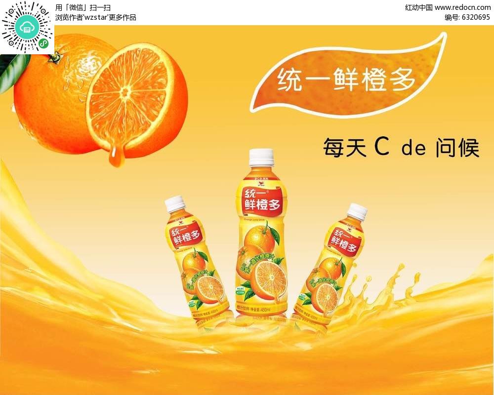 鲜橙多海报设计