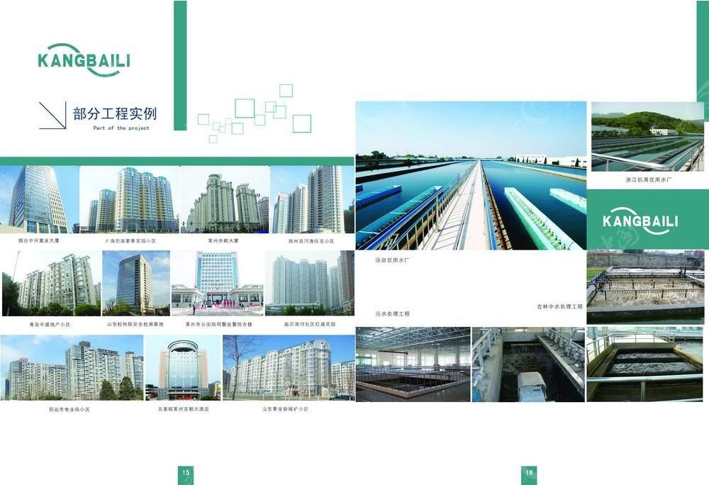 城市发展企业宣传画册内页设计