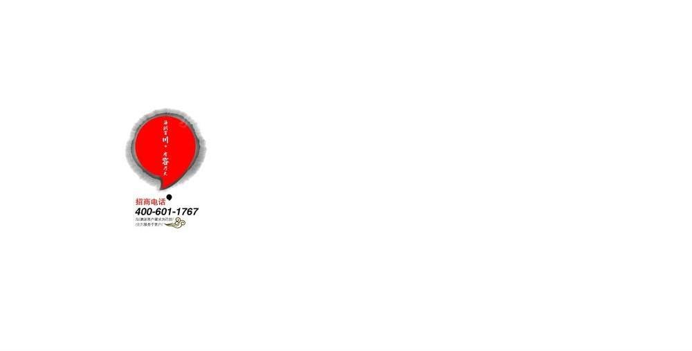 免费素材 psd素材 psd广告设计模板 其他 红色落款宣传画册内页设计图片