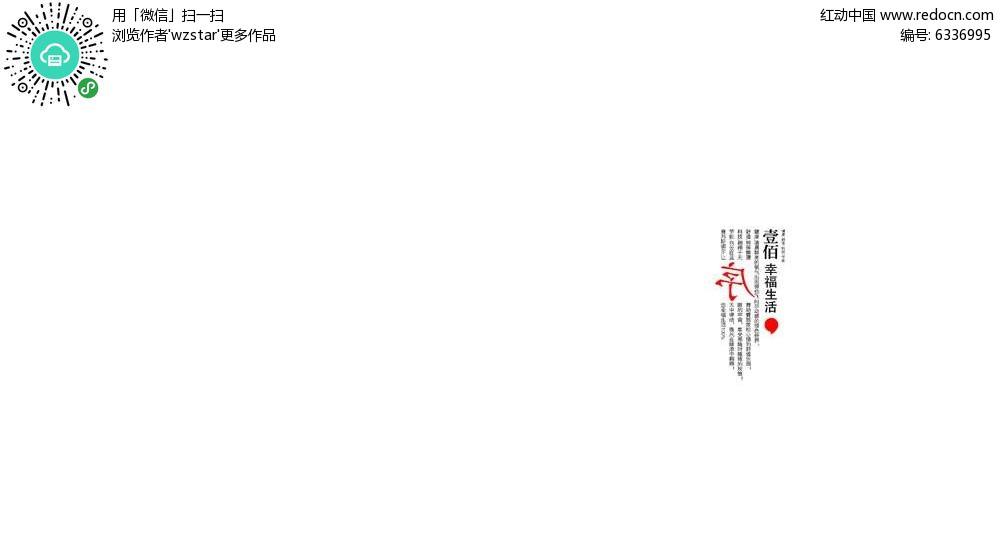 免费素材 psd素材 psd广告设计模板 其他 简约落款宣传画册内页设计图片