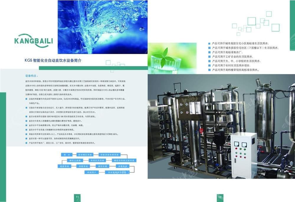 器械介绍企业宣传画册内页设计