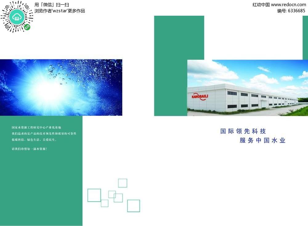 企业风光企业宣传画册内页设计
