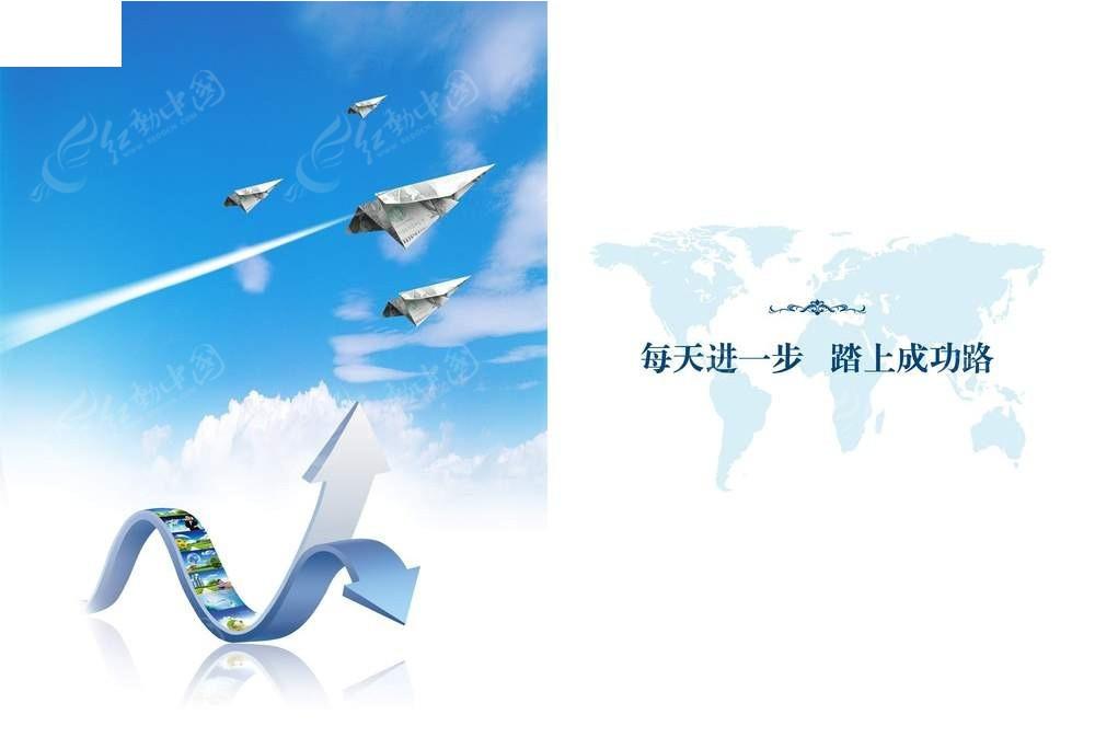 纸飞机创意企业画册内页设计psd免费下载_其他素材