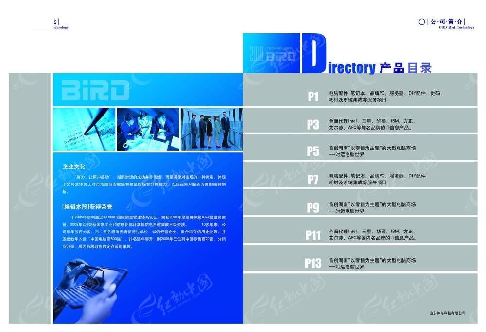产品目录企业画册内页设计