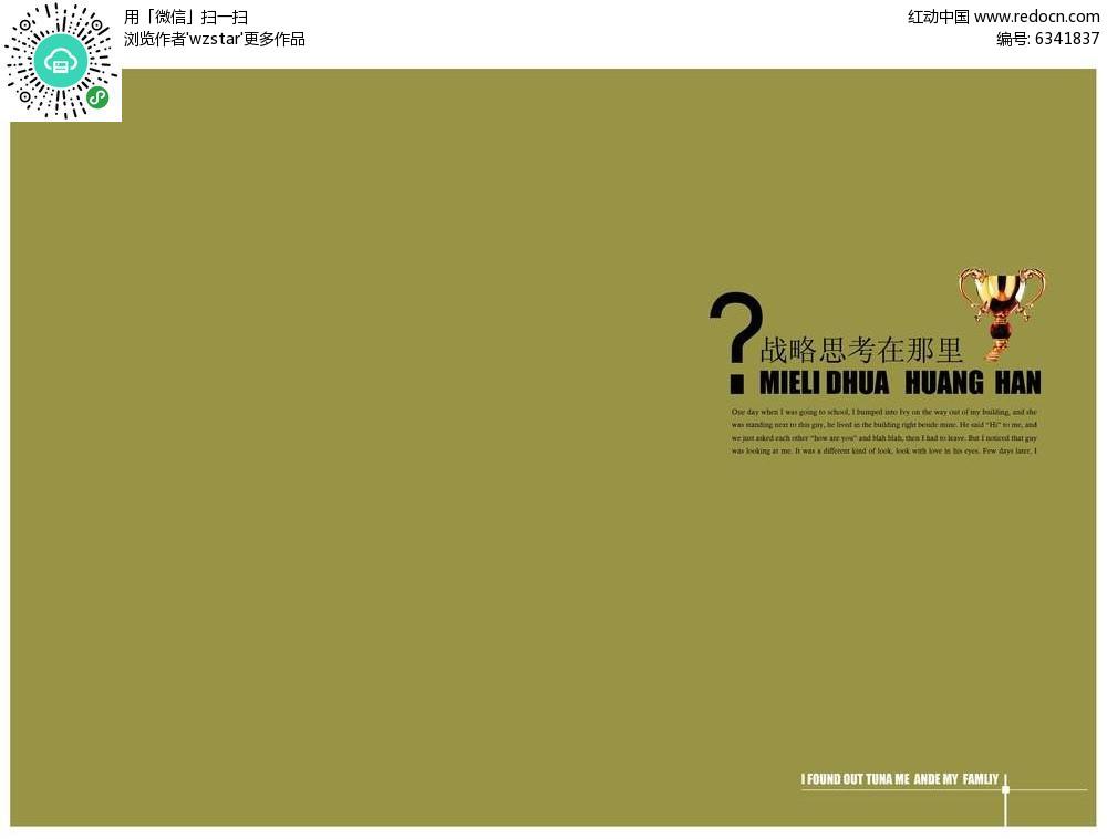 纯色背景创意文字排版画册内页设计