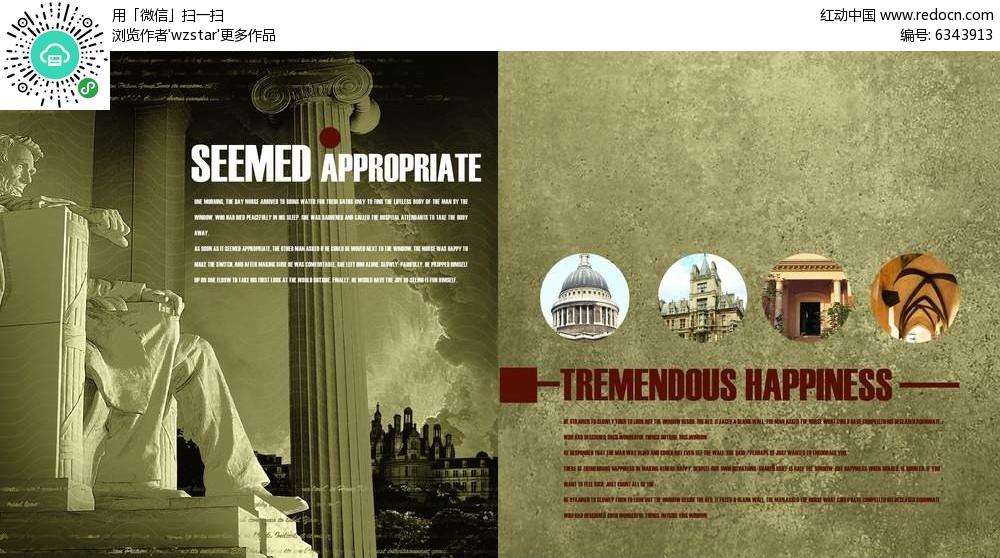 复古欧式白色建筑宣传画册内页设计