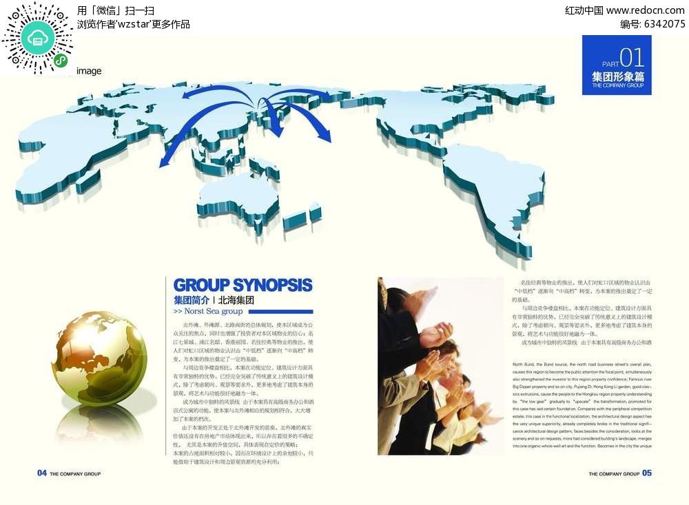 免费素材 psd素材 psd广告设计模板 其他 集团简介宣传画册内页