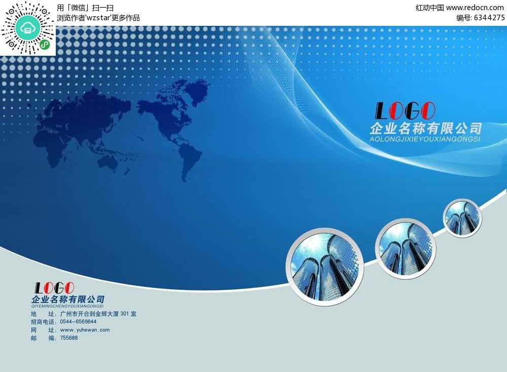 免费素材 psd素材 psd广告设计模板 其他 蓝色地图企业画册封面  请您