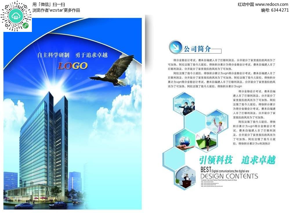 蓝色企业大厦公司简介画册内页设计