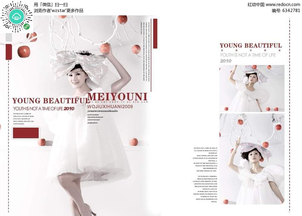 时尚可爱杂志内页排版设计