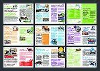 彩色文字排版宣传画册内页设计