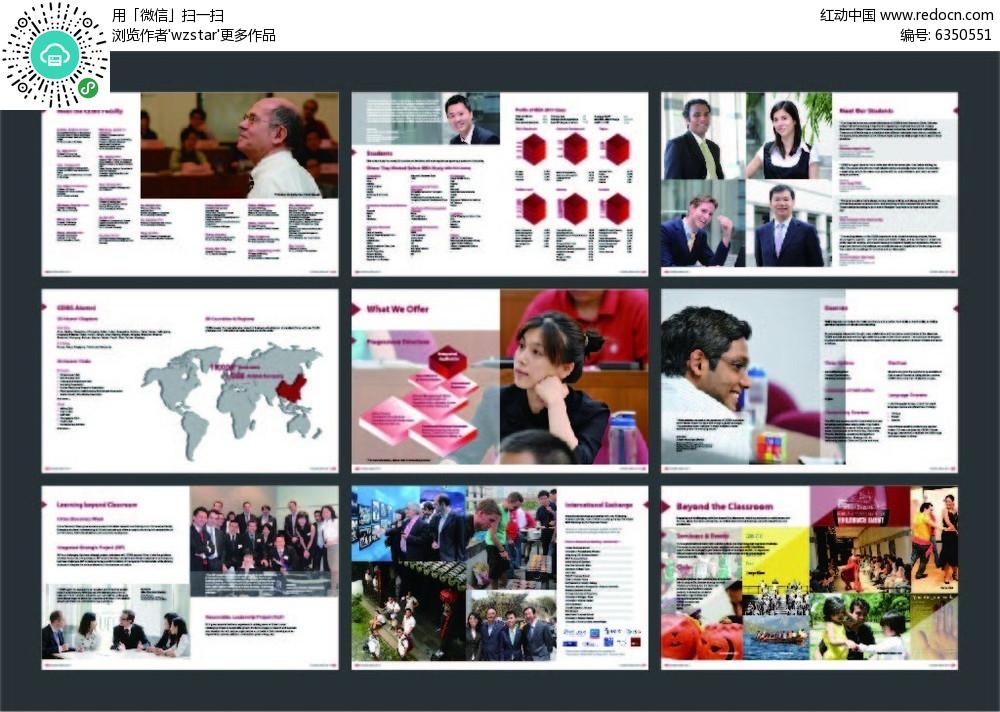 国际风情贸易宣传画册内页设计