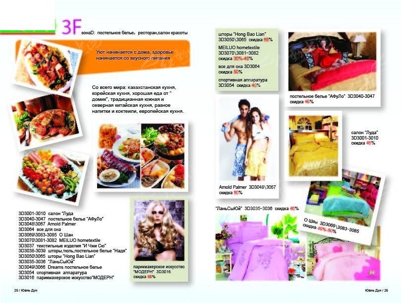 美食家居宣传画册内页设计