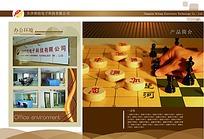 企业办公环境画册内页设计