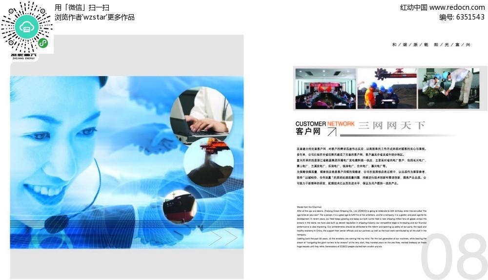 企业客户篇宣传画册内页设计