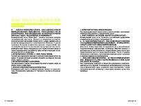 字体排版宣传画册内页设计