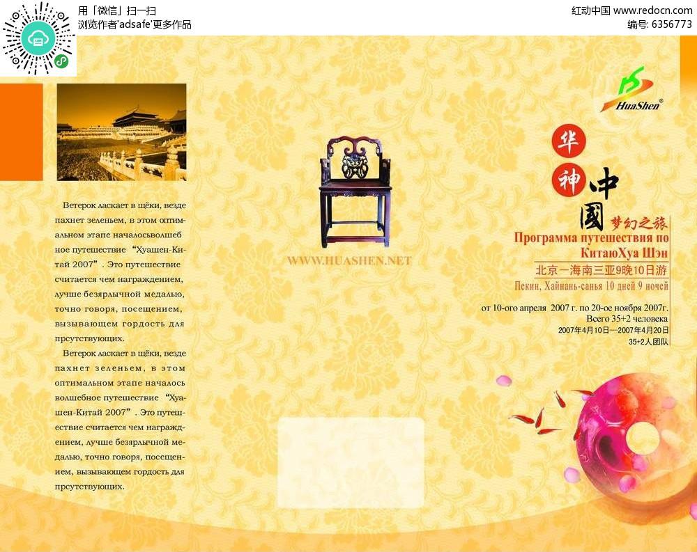 梦幻之旅宣传画册内页设计