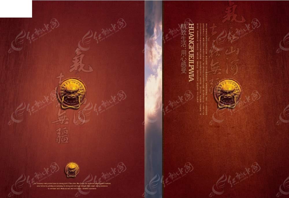 中国风大门创意折页设计