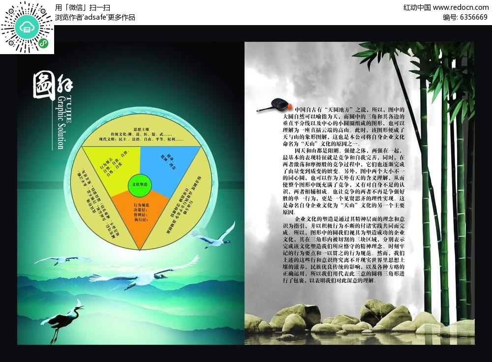 中国风竹林仙鹤宣传画册内页设计