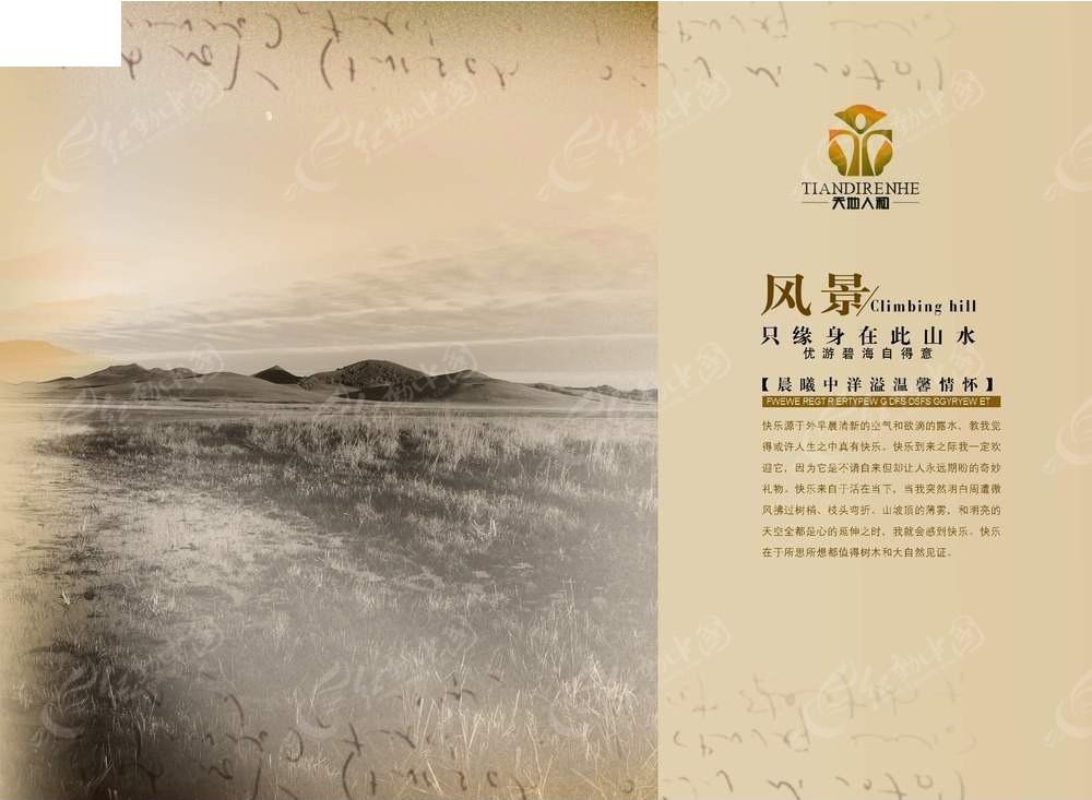 复古风景宣传展板设计