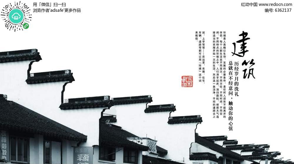 黑白中国风建筑展板设计