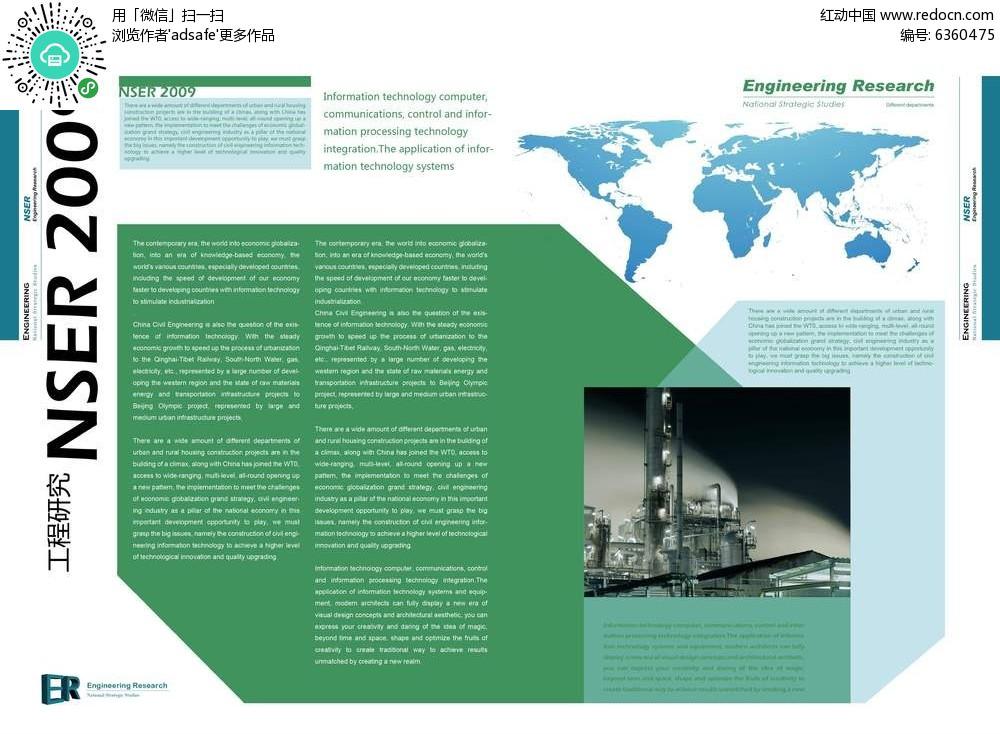 免费素材 psd素材 psd广告设计模板 其他 绿色国际图文报刊设计图片