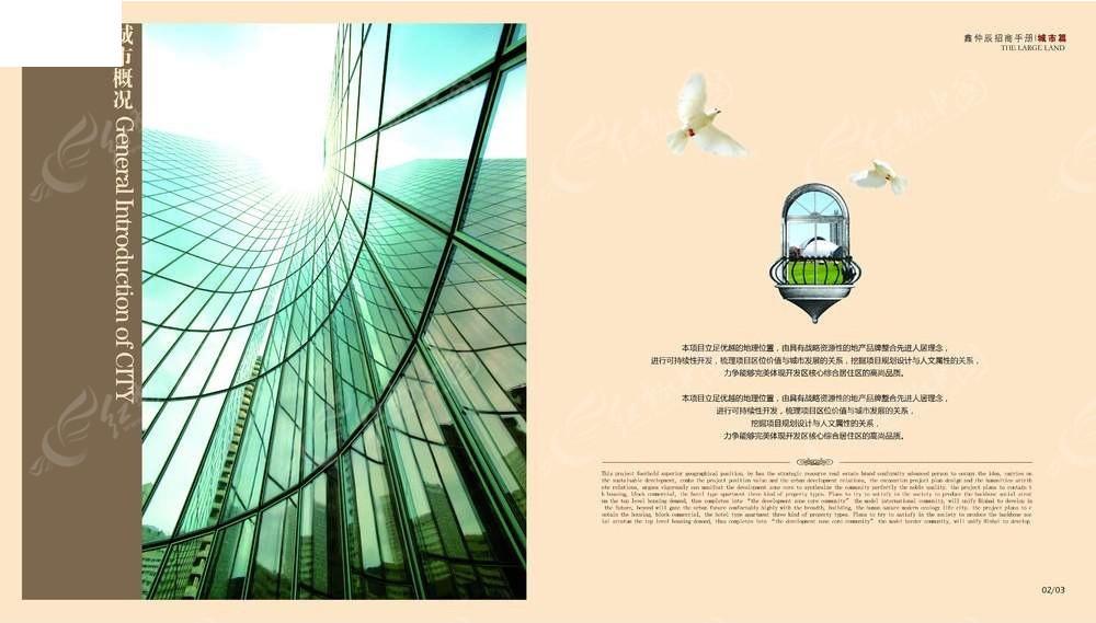 商务大厦宣传画册内页设计