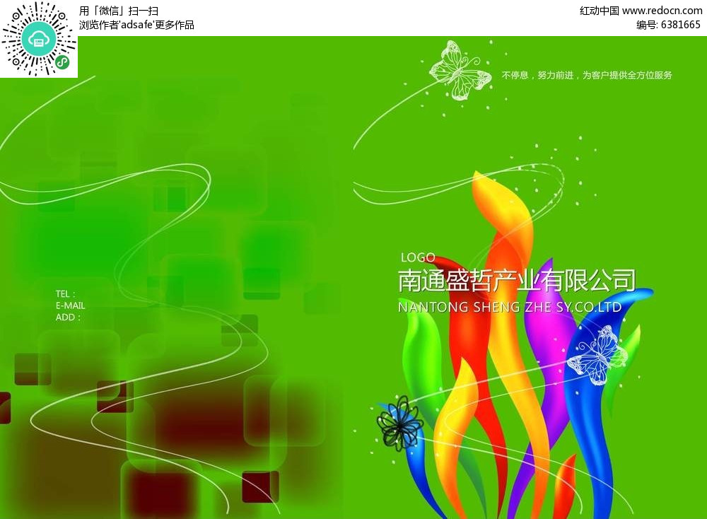 绿底彩色花瓣企业画册封面psd素材免费下载_红动网