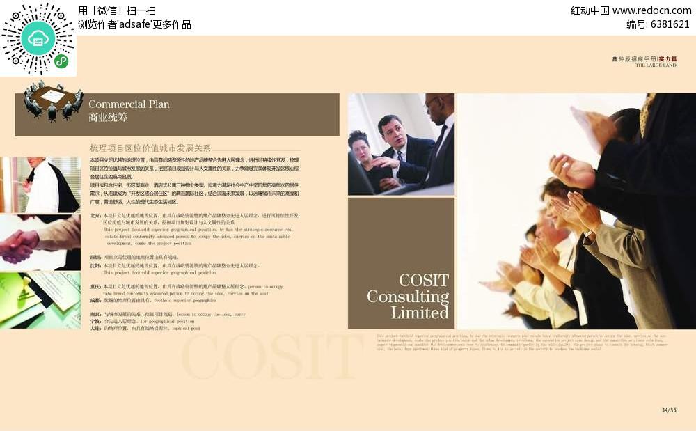 企业宣传画册内页设计图片