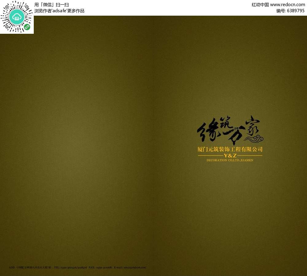 极简深褐色企业画册封面图片