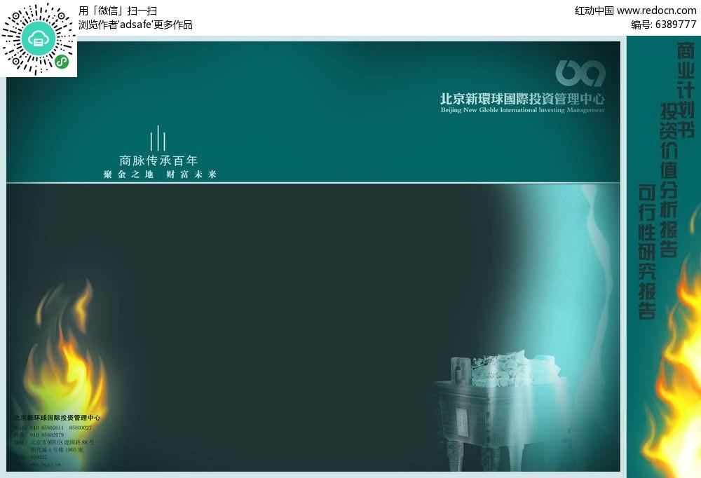 金融投资封面设计版式图片