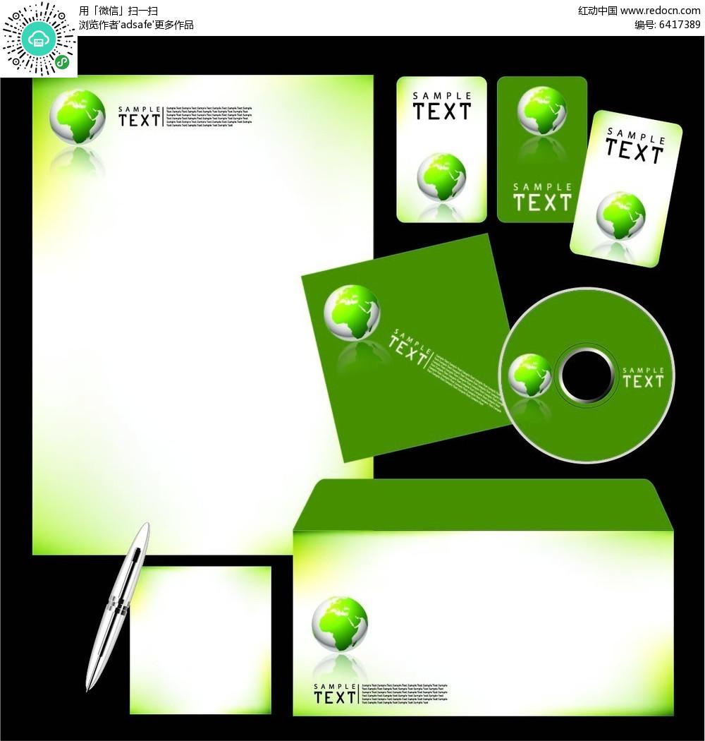 绿色简洁cd封面信封信纸卡片设计模板