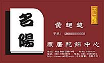 家居配饰简约名片排版