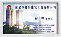 建筑工程公司名片设计