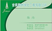 园林名片psd素材下载_商业服务名片设计模板图片