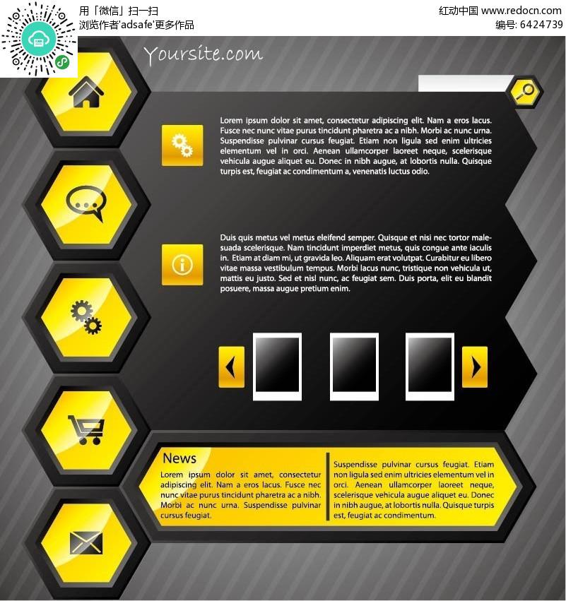 酷炫六边形网页排版设计图片