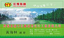 绿色环保背景装饰公司名片