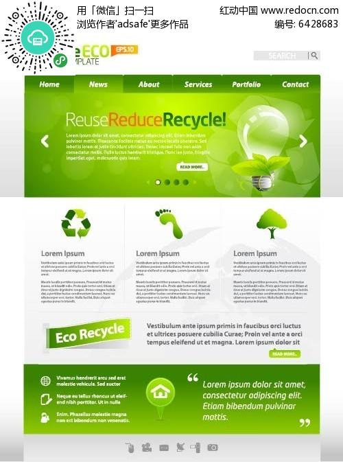 绿色环保清新网站页面设计图片