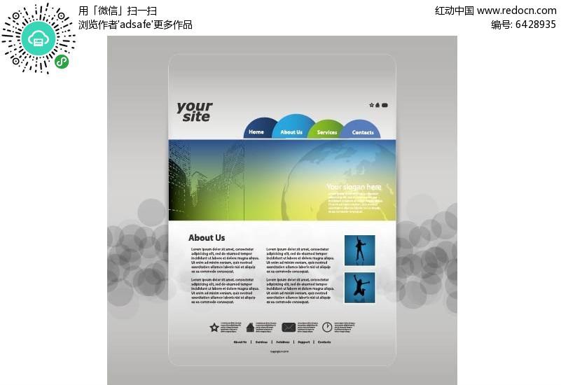 清新地球网页排版设计图片
