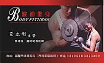 波迪健身运动名片排版设计